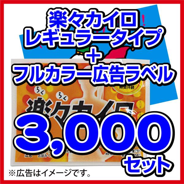 【楽々カイロ】貼らないレギュラータイプ+フルカラー広告ラベル●3,000セット@41円