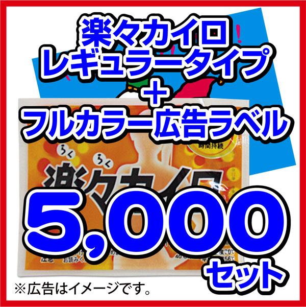 【楽々カイロ】貼らないレギュラータイプ+フルカラー広告ラベル●5,000セット@36円