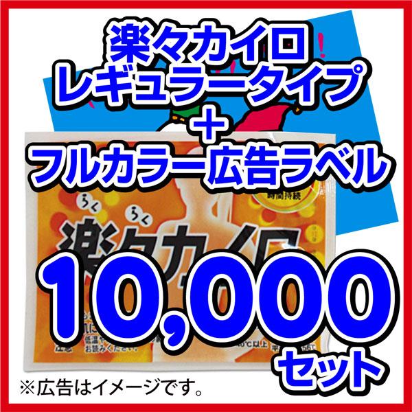 【楽々カイロ】貼らないレギュラータイプ+フルカラー広告ラベル●10,000セット@34円