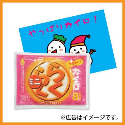 貼るミニカイロ 300個印刷@92円