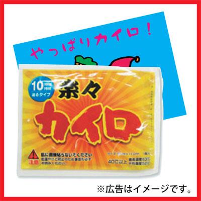 貼るカイロ(レギュラーサイズ) 1,000個印刷@46円