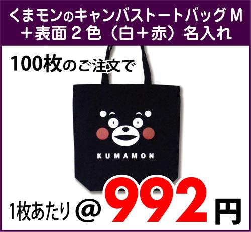 くまモンのキャンバストートバッグM●オリジナル名入れ込み(100枚)1枚あたり@992円●くまモンのキャンバストートMに会社名や団体名、マーク、広告等を印刷!