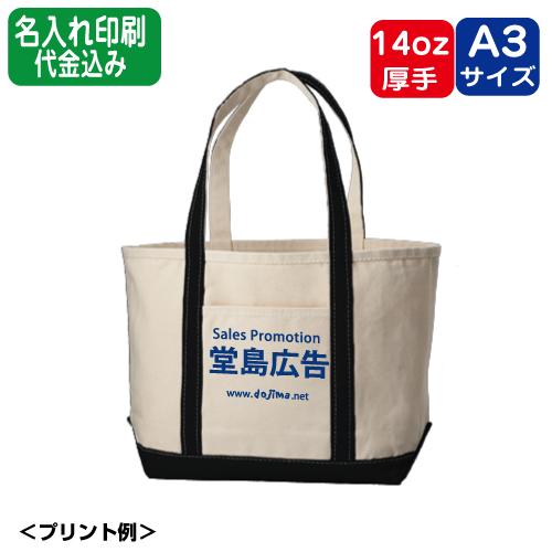14オンスのバッグのシリーズにハンドルラインが特徴のバッグが登場しました。しっかりとしたマチがあったり、サイドのはぎの重なりを広くすることで自立したりと使いやすさのこだわったバッグとなっています。