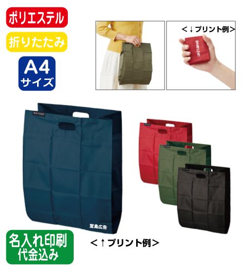名入れ印刷代込み「ポケットスクエアバッグ」200枚セット 単価947円 TR-1097 エコバッグ トードバッグ オリジナル