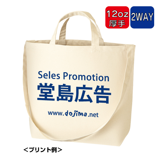 しっかりコットン生地の2WAY仕様のバッグです。容量はA3サイズ程度も余裕を持って収容可能で、ファッションスタイルに合わせて肩かけ、手持ちが選べる優れものです。