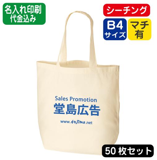 薄手コットントートバッグです。A4サイズが収容可能で、展示会カタログ用バッグやアーティスト物販まで幅広い用途にご利用いただけます。肩かけ利用も可能です。エコバッグとしてもおすすめです。