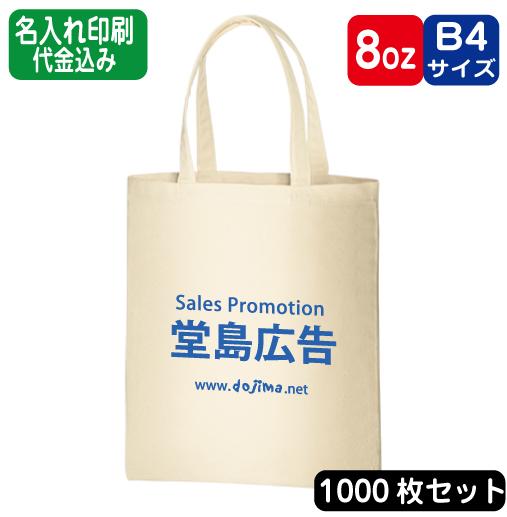 暖かみのあるコットン生地のフラットタイプトートバッグです。A3サイズも入るサイズなので、配る資料の多い展示会バッグやアーティスト物販として幅広い用途にご利用いただけます。肩かけ利用も可能なので、日用使いにもおすすめです。