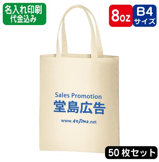 暖かみのあるコットン生地のフラットタイプトートバッグです。A3サイズも入るサイズなので、配る資料の多い展示会バッグやアーティスト物販として幅広い用途にご利用いただけます。肩かけ利用も可能なので、日用使いにもオススメです。
