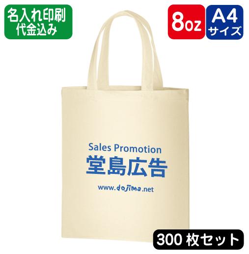 やわらかい中にも程よい厚みを持つのが、ライトキャンバスバッグの特徴です。こちらはA4サイズ入るコットン生地のトートバッグです。配り物のノベルティから物販品としてもご利用いただけます。