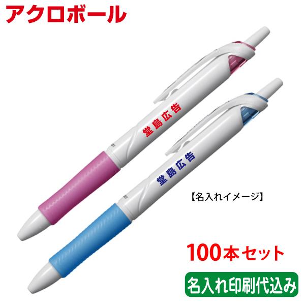 (100本セット 単価231円)パイロット「アクロボール(油性ボールペン)」名入れ 記念品 PILOT