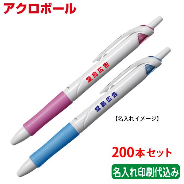 (200本セット 単価165円)パイロット「アクロボール(油性ボールペン)」名入れ 記念品 PILOT