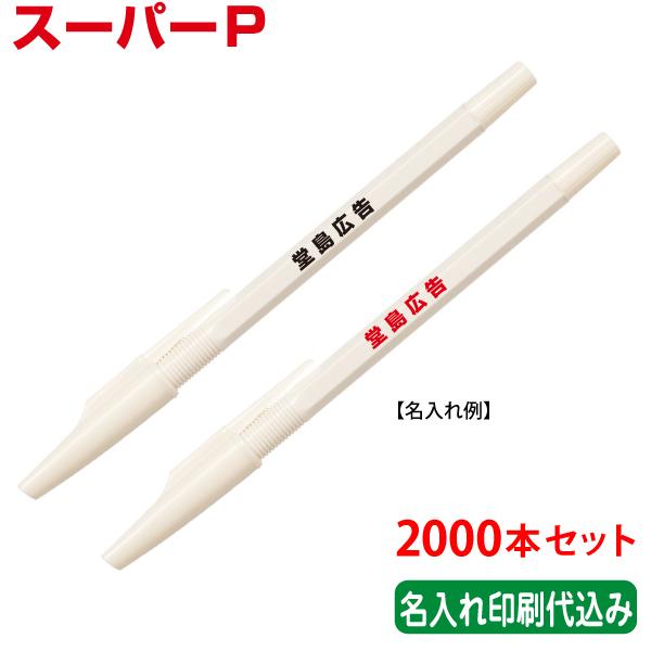 (2000本セット 単価58円)パイロット「スーパーP(油性ボールペン)」名入れ 記念品 PILOT