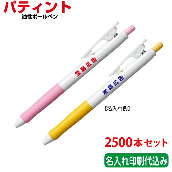 (2500本セット 単価78円)パイロット「パティント(油性ボールペン)」1色名入れ印刷代込み 記念品
