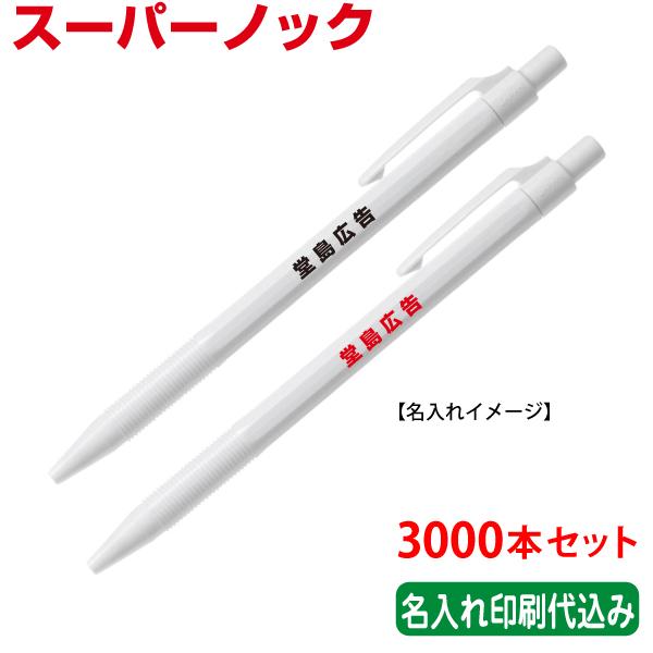 (3000本セット 単価63円)パイロット「スーパーノック(油性ボールペン)」名入れ 記念品 PILOT