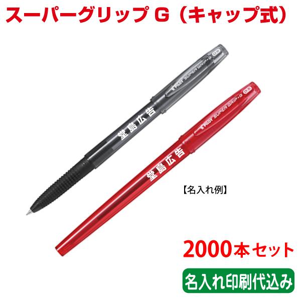 (2000本セット 単価78円)パイロット「スーパーグリップG キャップ式(油性ボールペン)」名入れ 記念品 PILOT