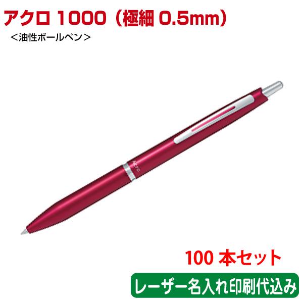 (100本セット 単価1212円)パイロット「アクロ1000 極細0.5mm(油性ボールペン)」レーザー名入れ印刷代込み PILOT