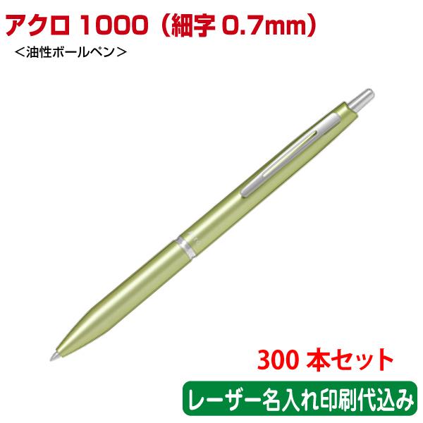 (300本セット 単価952円)パイロット「アクロ1000 細字0.7mm(油性ボールペン)」レーザー名入れ印刷代込み PILOT