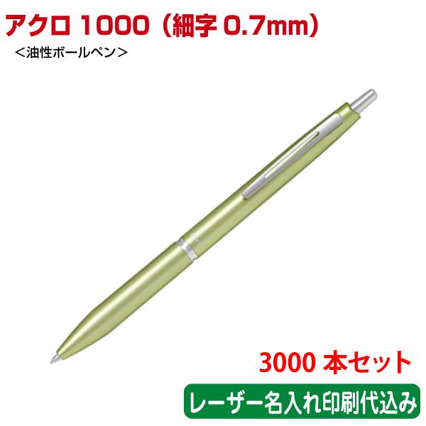 (3000本セット 単価832円)パイロット「アクロ1000 細字0.7mm(油性ボールペン)」レーザー名入れ印刷代込み PILOT