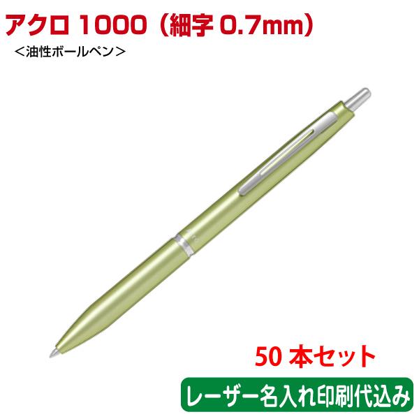 (50本セット 単価2324円)パイロット「アクロ1000 細字0.7mm(油性ボールペン)」レーザー名入れ印刷代込み PILOT