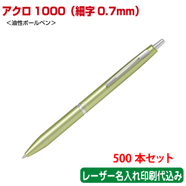 (500本セット 単価888円)パイロット「アクロ1000 細字0.7mm(油性ボールペン)」レーザー名入れ印刷代込み PILOT