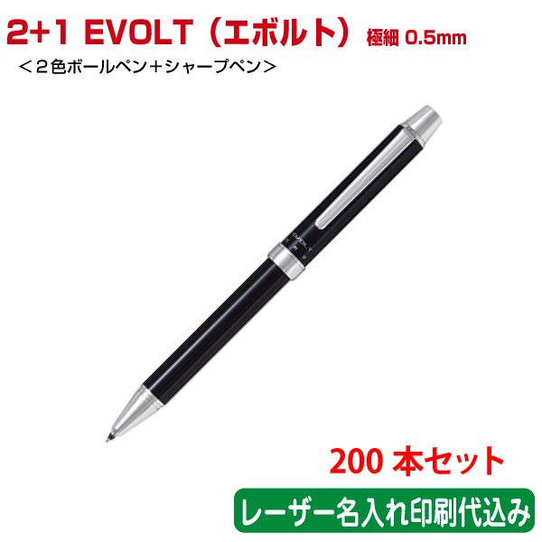 (200本セット 単価1032円)パイロット「2+1 EVOLT(エボルト)極細0.5mm(2色ボールペン+シャープペン)」レーザー名入れ印刷代込み PILOT
