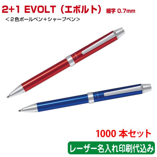 (1000本セット 単価856円)パイロット「2+1 EVOLT(エボルト)細字0.7mm(2色ボールペン+シャープペン)」レーザー名入れ印刷代込み PILOT