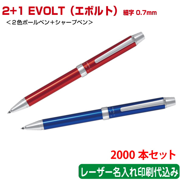 (2000本セット 単価843円)パイロット「2+1 EVOLT(エボルト)細字0.7mm(2色ボールペン+シャープペン)」レーザー名入れ印刷代込み PILOT