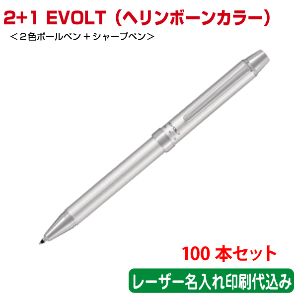 (100本セット 単価1432円)パイロット「2+1 EVOLT(エボルト)ヘリンボーンカラー(2色ボールペン+シャープペン)」レーザー名入れ印刷代込み PILOT