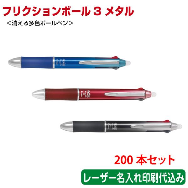 (200本セット 単価1252円)パイロット「フリクションボール3メタル(消える3色ボールペン)」レーザー名入れ印刷代込み PILOT