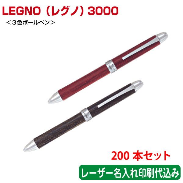 (200本セット 単価2352円)パイロット「レグノ 3色ボールペン」レーザー名入れ印刷代込み PILOT