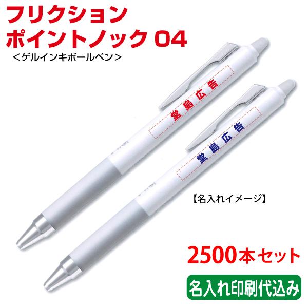 (2500本セット 単価180円)パイロット「フリクションポイントノック04(ゲルインキボールペン)」名入れ 記念品 PILOT