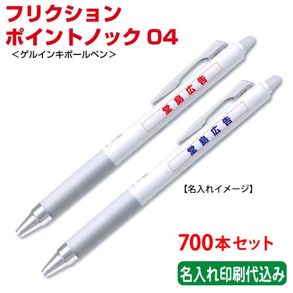(700本セット 単価192円)パイロット「フリクションポイントノック04(ゲルインキボールペン)」名入れ 記念品 PILOT