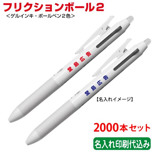 (2000本セット 単価283円)パイロット「フリクションボール2(ゲルインキ・多色ボールペン)」名入れ 記念品 PILOT