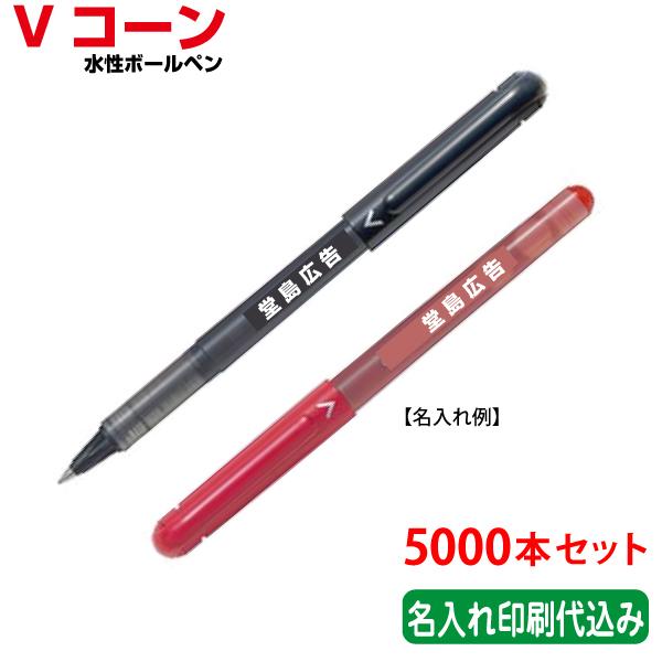 (5000本セット 単価75円)パイロット「Vコーン(水性ボールペン)」名入れ 記念品 PILOT