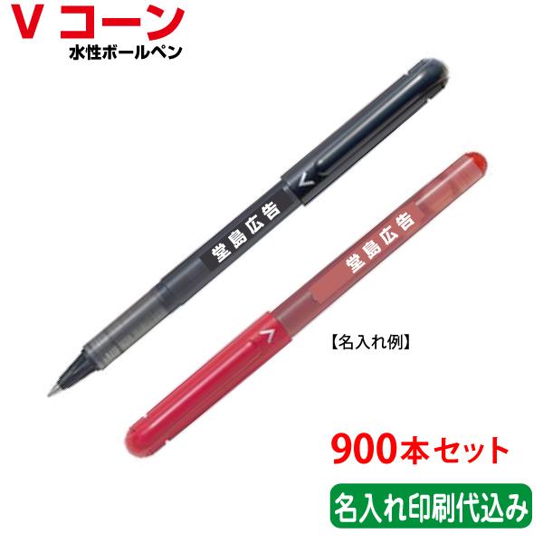 (900本セット 単価84円)パイロット「Vコーン(水性ボールペン)」名入れ 記念品 PILOT