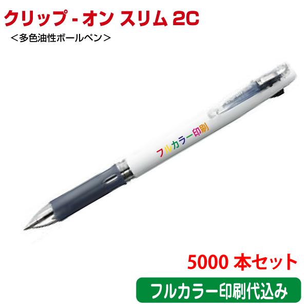 (5000本セット 単価231円)ゼブラ「クリップ-オン スリム2C(多色油性ボールペン)」フルカラー名入れ印刷代込み ZEBRA