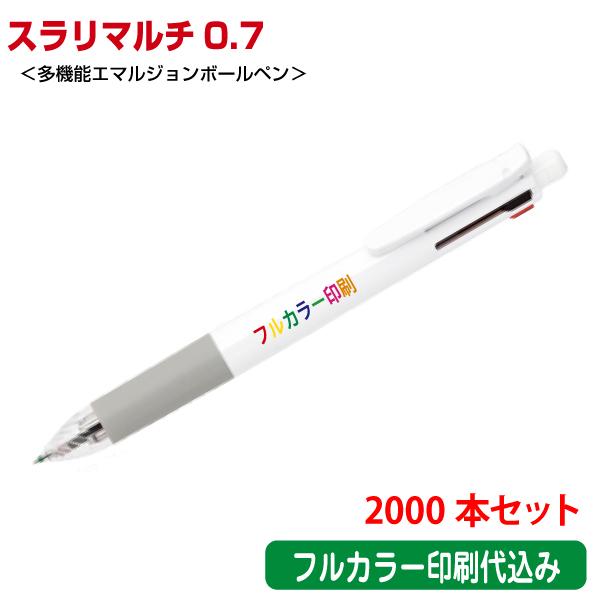 お気にいる (2000本セット 単価437円)ゼブラ「スラリマルチ0.7(多機能エマルジョンボールペン)」フルカラー名入れ印刷代込み(インクジェット) ZEBRA, ワールドギフト カヴァティーナ 8a9385dc
