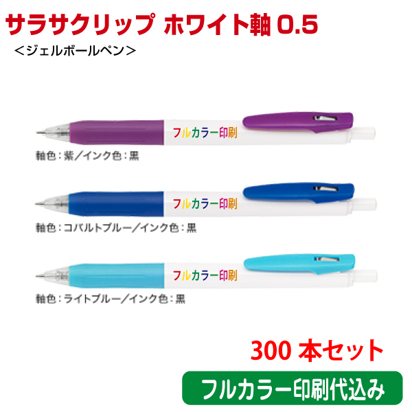 (300本セット 単価158円)ゼブラ「サラサクリップ ホワイト軸0.5(ジェルボールペン)」フルカラー名入れ印刷代込み(彩り職人) ZEBRA