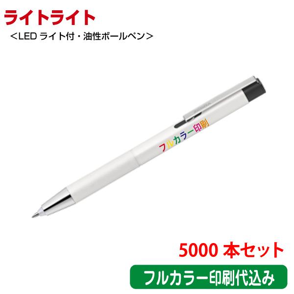 (5000本セット 単価424円)ゼブラ「ライトライト(LEDライト付き・油性ボールペン)」フルカラー名入れ印刷代込み ZEBRA