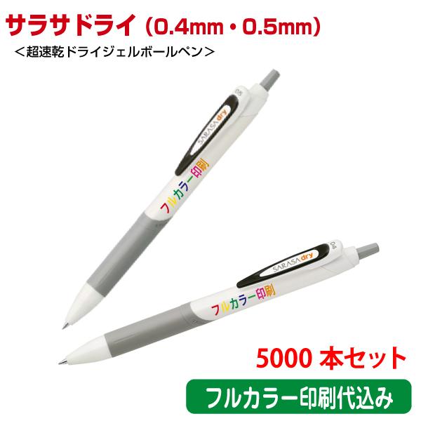 (5000本セット 単価154円)ゼブラ「サラサドライ 0.4mm 0.5mm(超速乾ジェルボールペン)」フルカラー名入れ印刷代込み ZEBRA