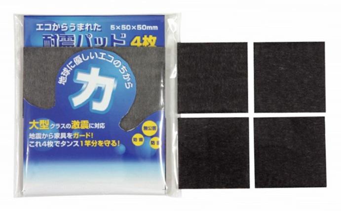 耐震パッド 4枚組<オリジナル名入れ> 1000個 @170円