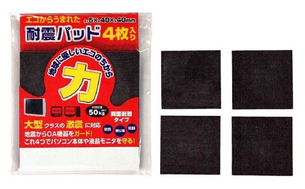 耐震パッド Sサイズ4枚組<オリジナル名入れ> 30個 @640円