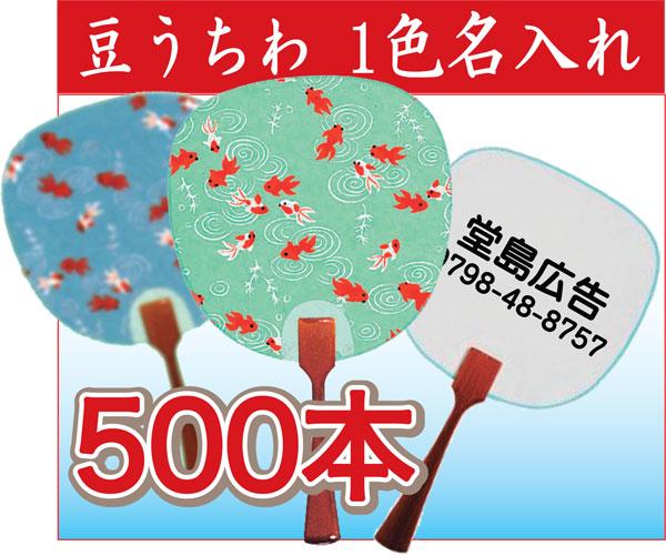 【うちわ印刷】【京うちわ 豆うちわ】【既製品の裏に名入れ1色印刷】【豆うちわ】【うちわ】500本印刷@195円