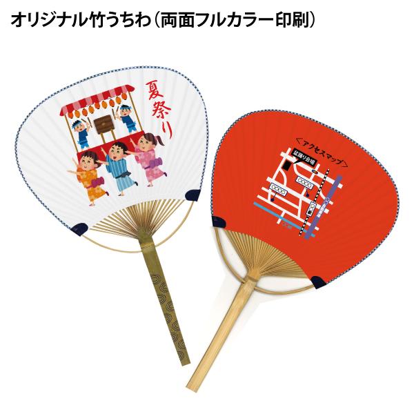 オリジナル 竹うちわ(両面フルカラー印刷)50本セット 単価604円