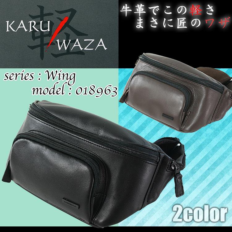 ウエストバッグ メンズ KARUWAZA カルワザ 本革 牛革 ウェストバッグ A4未満 横型 軽量 日本製 撥水 メンズバッグ バッグ ウエストポーチ ブランド ランキング プレゼント ギフト