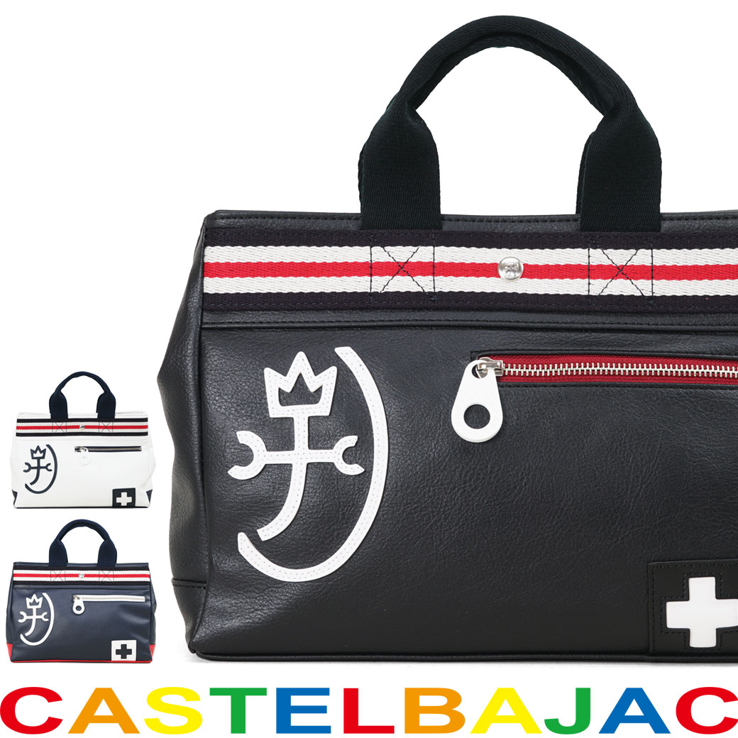 【ポイント10倍&割引クーポン発行中】 トートバッグ メンズ CASTELBAJAC カステルバジャック パンセシリーズ ドライビングトート ミニトート ファスナー付き A4未満 横型 軽量 メンズバッグ バッグ ブランド プレゼント 鞄 かばん カバン bag q39bB06 (59511) 送料無料