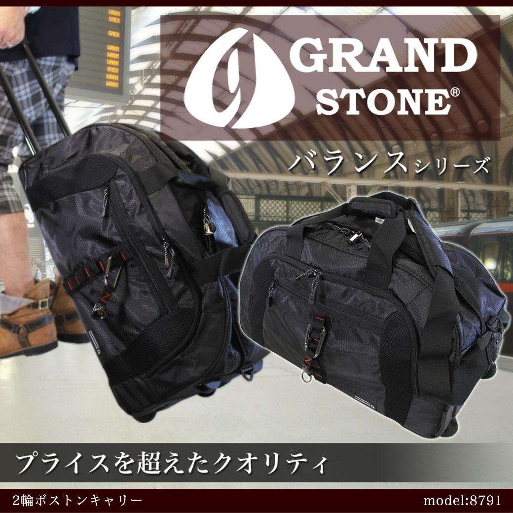 スーツケース キャリーケース メンズ GRAND STONE グランドストーン バランス キャリーバッグ 旅行 出張 ナイロン 3WAY 横型 ショルダーバッグ ショルダー付 2輪 ソフト メンズバッグ バッグ ブランド ランキング プレゼント