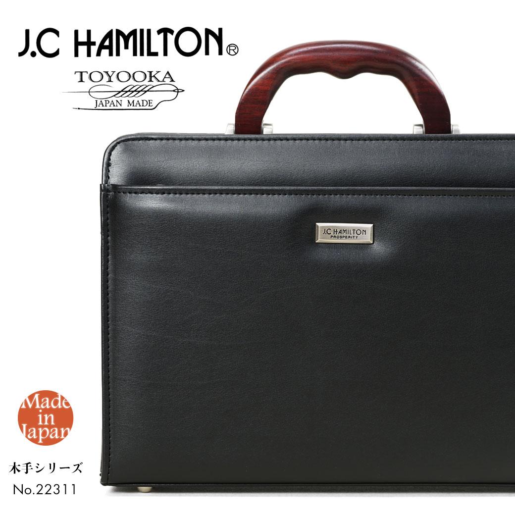 【今すぐ使える割引クーポン発行中!】ミニダレスバッグ メンズ J.C HAMILTON ジェイシーハミルトン 木手シリーズ 22311 ブラック ビジネスバッグ 2way B5 口枠 日本製 通勤バッグ ブランド 送料無料