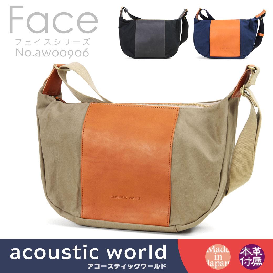 肩掛け フランク 撥水 ブランド 父の日 日本製 バッグ 軽量 メンズバッグ メンズ 革付属コンビ プレゼント acoustic world アコースティック・ワールド ギフト Franck ランキング 斜めがけバッグ ショルダーバッグ 小さめ