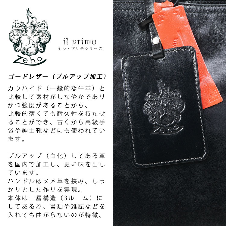 토트 망 Zeha (ツェハ) il primo (일 프리모) 토트 백 큰 가죽 3 베드룸 A4 가로 형식 경량 스틸 일본 브랜드 순위 선물 선물